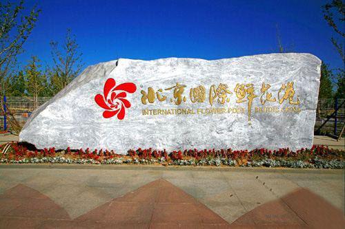 2014国际鲜花港北京菊花文化节9月19日开幕(门票+交通)