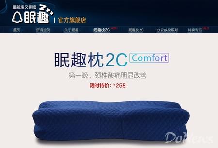 眠趣是天猫上一家买睡眠床品的店铺,因自主研发的睡眠记忆枕而被大众熟知。现今这个30人的团队月销售额能达到300万左右。