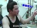 《美人制造》纪录片之罗晋篇