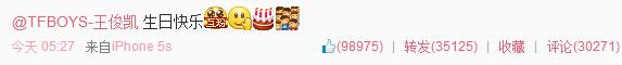 杨幂在微博上祝TFBOYS王俊凯生日快乐