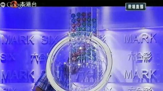 香港六合彩开奖时搅珠机故障 为历来首次同类事故(图)