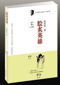 本文摘自《脍炙英雄》,作者:孔庆东,出版:长安出版社