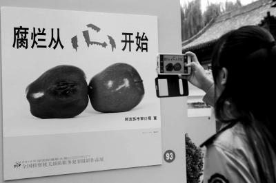 首届全国检察机关预防职务犯罪摄影作品展昨天亮相2014平遥国际摄影图片