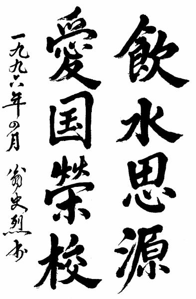 交大校训_上海交通大学原校长,中国工程院院士翁史烈题写的校训.(资料图片)