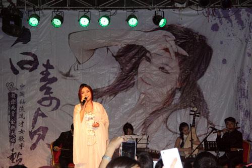 董贞与民乐队表演歌曲