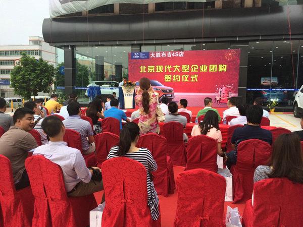 北京现代深圳 大型企业团购 签约仪式谢幕高清图片
