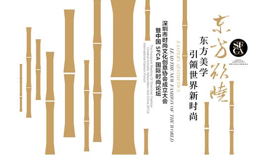 是由深圳市从事时尚文化创意企业单位自愿图片