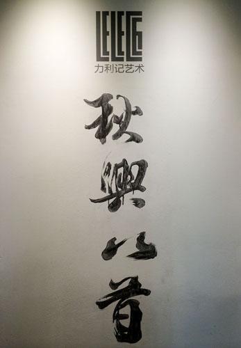 展览背景墙