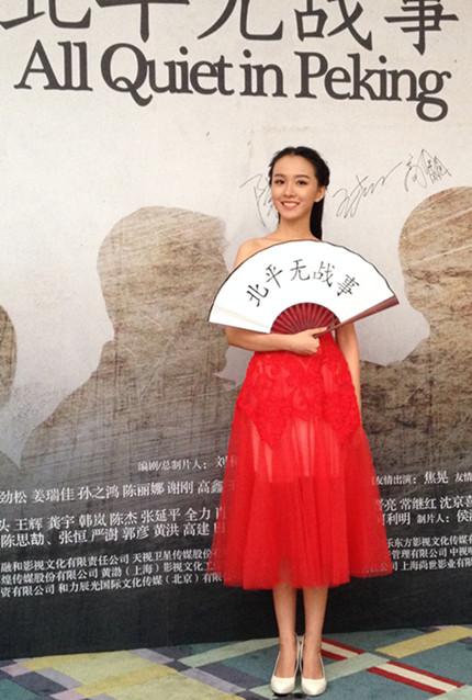 姜瑞佳亮相《北平无战事》发布会