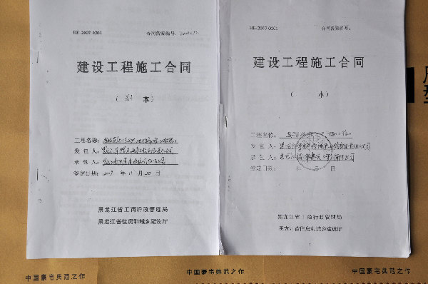 工程合同书样本_一场由黑,白工程合同引发的诉讼大战