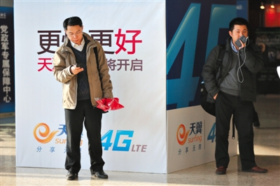 目前,三大运营商4G资费方案全部亮相,4G资费门槛大降。 新京报记者 李冬 摄
