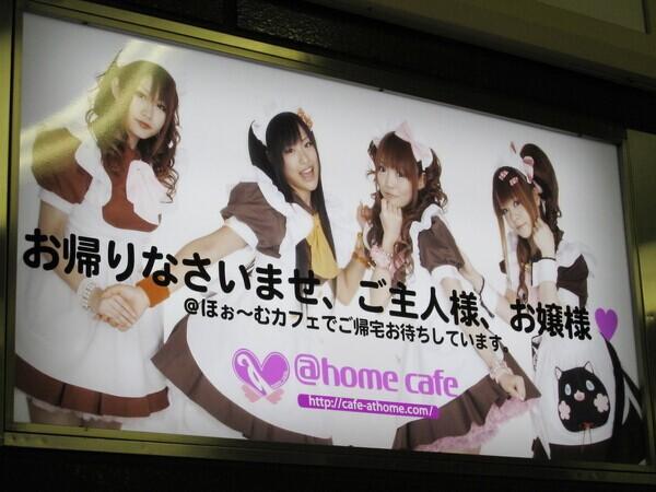日本秋叶原高中女生街边接客盛行 提供性服务