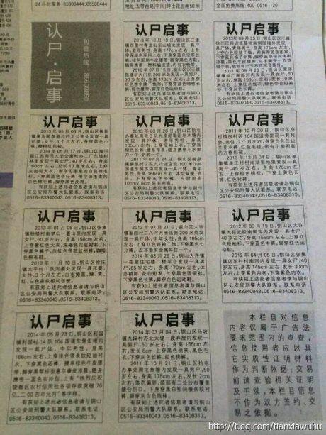 徐州报纸一天发布19则认尸启事 吓坏网友(图)