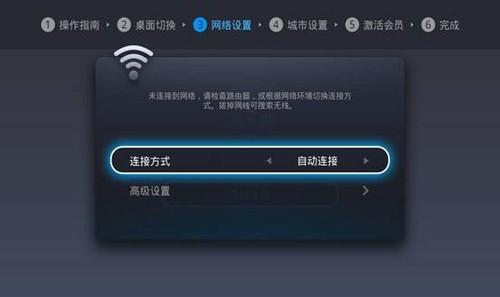 进入高级设置后,将有线网络及无线网络设置开关调节成开启状态,直接点击链接即可,如下图