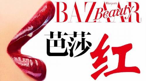"""【图】""""芭莎红"""" 开创时尚芭莎跨界新模式"""