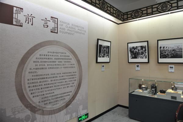 新华社经典照片和摄影器材展览前言及展厅一角图片