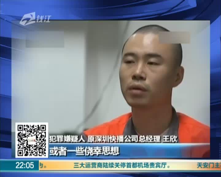 00快播_快播传播淫秽信息被查多名犯罪嫌疑人被刑拘