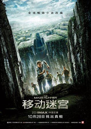 《移动迷宫》中文海报