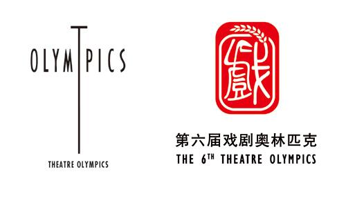 第六届戏剧奥林匹克