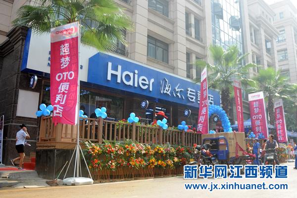 江西 南昌/南昌首家OTO超梦·海尔体验店开业或改变江西商业业态(组图)
