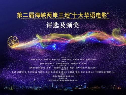 """第二届海峡两岸三地""""十大华语""""电影评选及颁奖海报"""