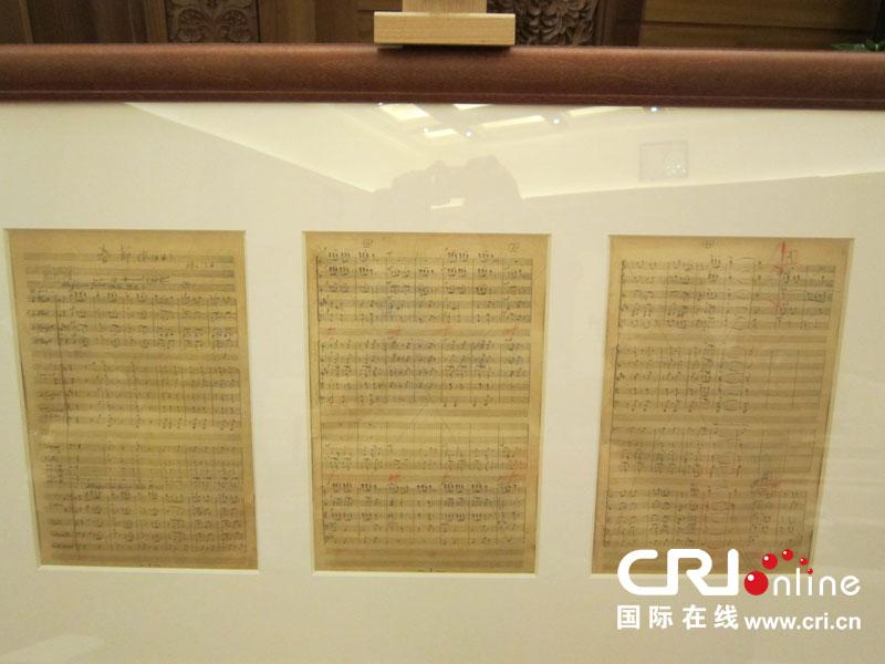 国家博物馆获赠 国歌 管弦乐总谱手稿 高清组图