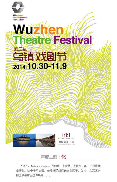 第二届乌镇戏剧节 年度主题 化