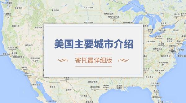 美国十次日加_寄托最详细の美国主要城市介绍