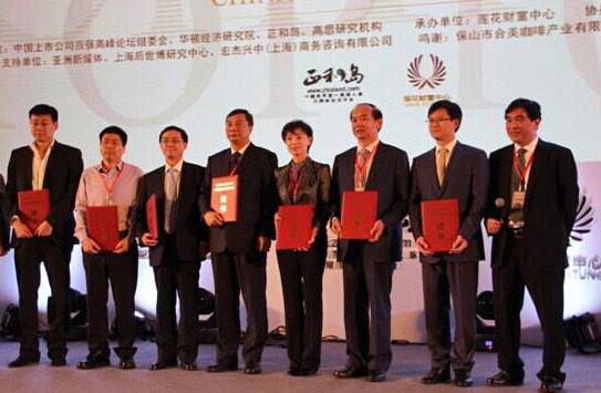 图为伊利集团副总裁陈福泉(左四)与其他企业代表合影