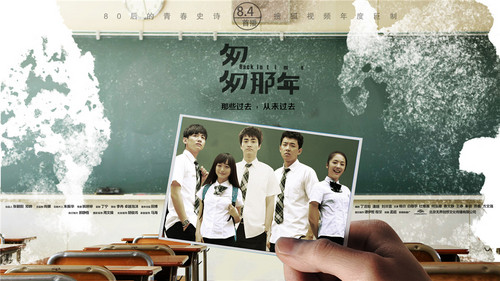 搜狐视频自制大剧《匆匆那年》入围前十强