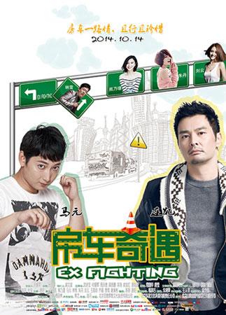《房车奇遇》10月14日上映