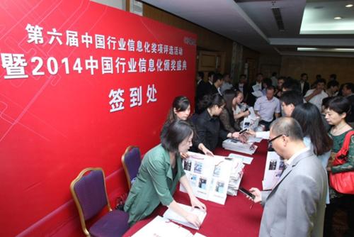 2014中国行业信息化评选活动