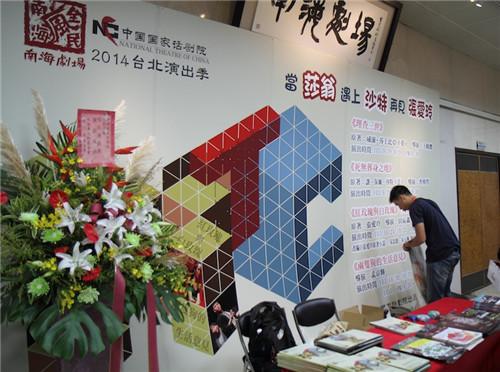 中国国家话剧院2014年台北演出季发布会现场