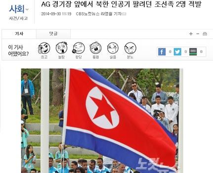 近日韩国媒体曝光有两名中国朝鲜族人,在韩国亚运会销售朝鲜国旗,被图片