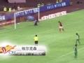 中超进球视频-埃神点球推射入网 恒大3-0绿城