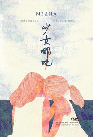 《少女哪吒》电影海报