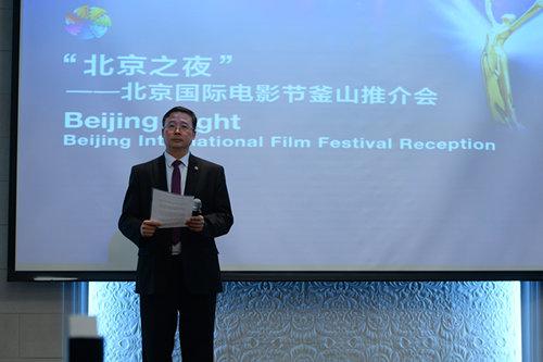 北京国际电影节组委会常务副秘书长赵志勇致辞