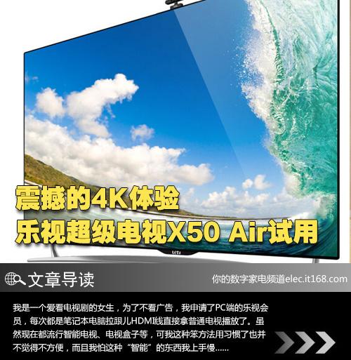 震撼的4K体验 乐视超级电视X50 Air试用