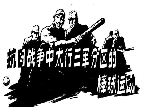 """中共军队早在延安时期便开始接触棒球,并将其纳入""""军事体育教育""""的一部分。"""
