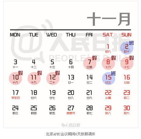 2014APEC会议期间北京将放假调休6天