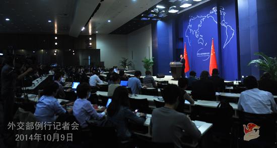 2014年10月9日外交部发言人洪磊主持例行记者会
