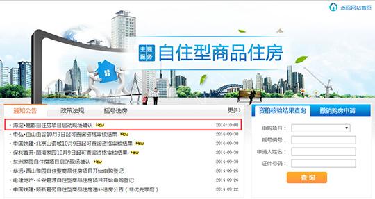 北京市住建委官方网站通知公告截图