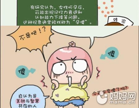 杨幂直冲男厕被调侃一孕傻三年 生娃真的傻三年?