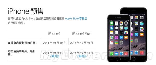 黄牛哭了!iPhone 6国行供货给力 64GB最热