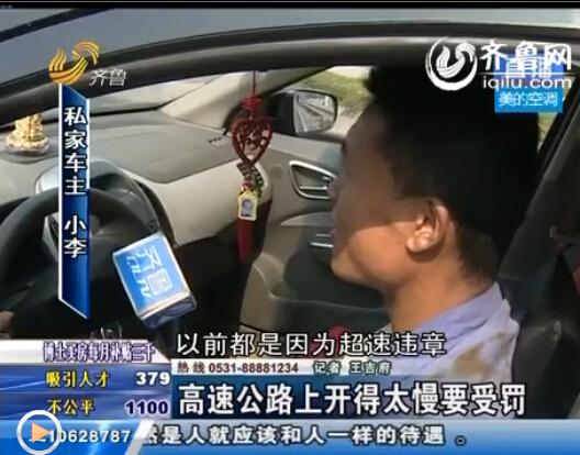 被罚的车主表示不可理解(视频截图)