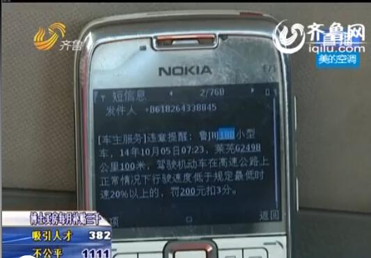 车主收到的违章短信(视频截图)