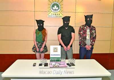 三内地男女涉诈骗等被捕。《澳门日报》