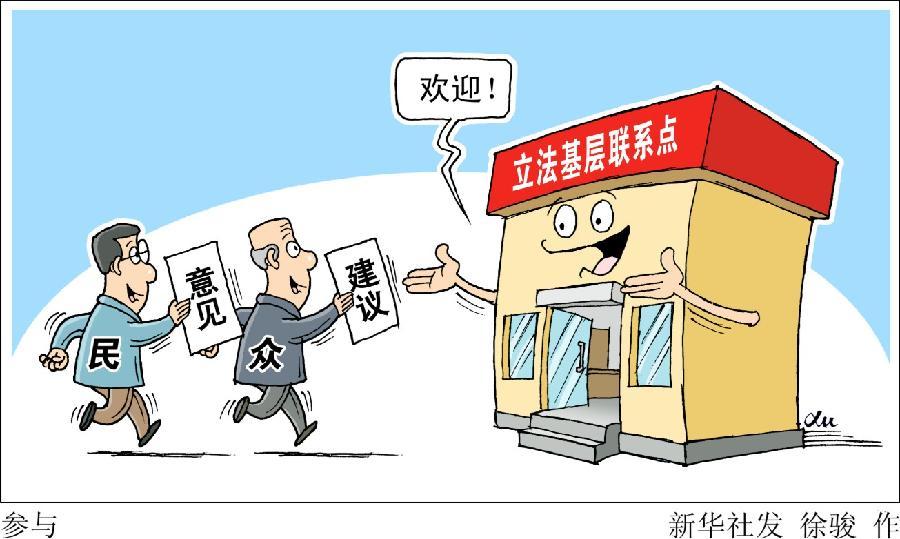 巴以冲突漫画_(图表·漫画)[法治中国·科学立法]