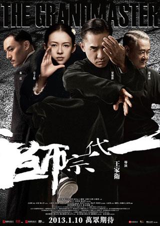 """《一代宗师》入围""""十大华语""""电影"""