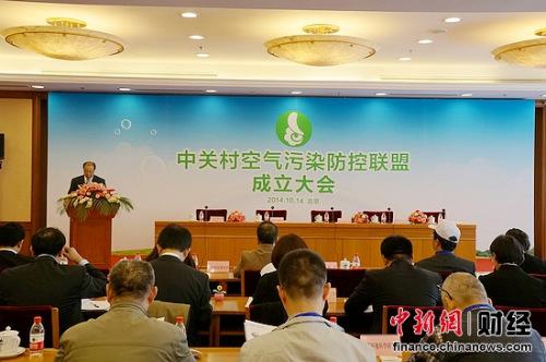 中关村空气污染防控联盟成立 呼吁公民自律